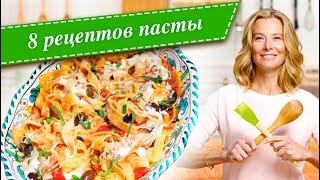 8 рецептов вкусной пасты от Юлии Высоцкой — «Едим Дома!»