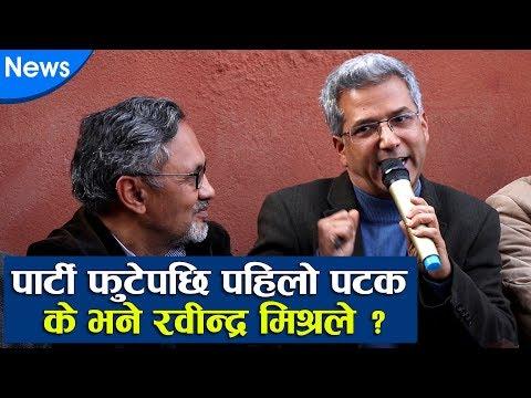 पार्टी फुटेपछि पहिलो पटक के भने रवीन्द्र मिश्रले ? Reaction of Rabindra Mishra after Party Division