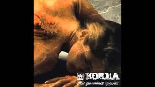 Скачать Korea На сломанных крыльях Full Album