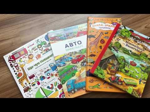 Детские книги. Виммельбух. Книги с картинок.