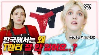 외국인과 한국인 여자들이 말하는 여자 속옷?!