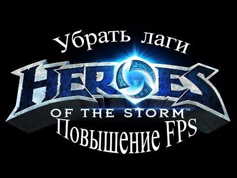 видео: Почему лагает heroes of the storm (hots) и как повысить фпс.