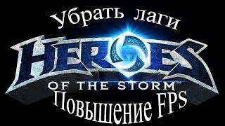 Почему лагает Heroes of the storm (HOTS) и как повысить фпс.(, 2015-02-23T18:23:57.000Z)