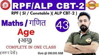 Class 43    #RPF   वर्दी मेरी जान   Maths  by Rahul Sir   Age (आयु)