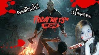 เรื่องสยองของคืนวันศุกร์ ต้องเชือด!   Friday The 13th The Game [zbing z.]