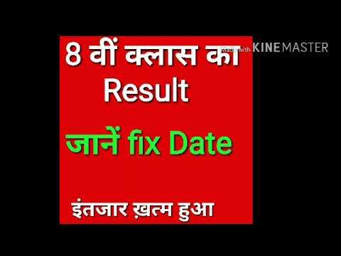 राजस्थान बोर्ड 8 वीं और 10 वीं कक्षा का परिणाम कब आएगा || परिणाम दिनांक और समय thumbnail
