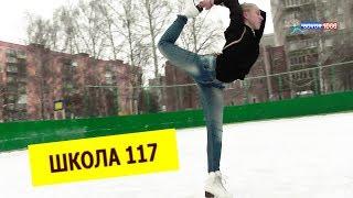ШКОЛА 117. На  спортплощадке зимой