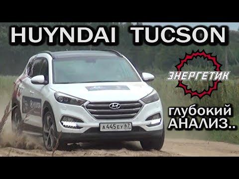 Хендай Туссан (Hyundai Tucson) смотрите и решайте   обзор от Энергетика