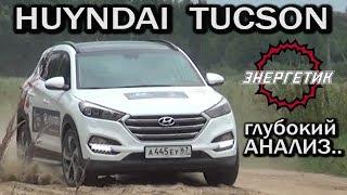 Хендай Туссан Hyundai Tucson смотрите и решайте обзор от Энергетика