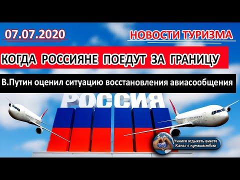 РОССИЯ 2020| Когда россияне поедут за границу. Путин оценил ситуацию восстановления авиасообщения