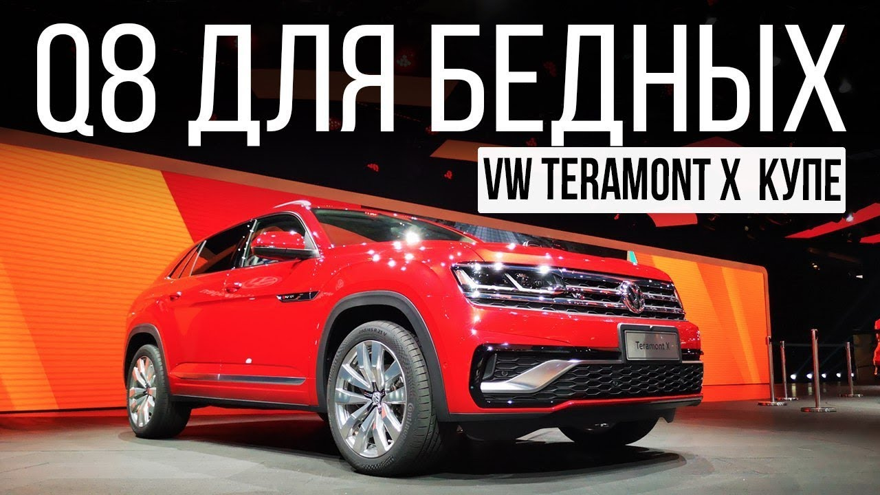 Кросс-купе Volkswagen Teramont X! Дешевый аналог Audi и Lamborghini? Шанхай-2019 // АвтоВести