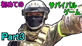 初めてのサバイバルゲーム!!Part3【赤髪のとも】The first Airsoft thumbnail
