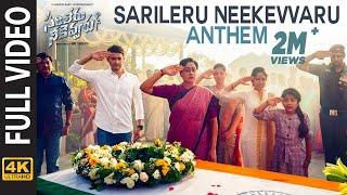 Sarileru Neekevvaru Anthem Full Video Song | Sarileru Neekevvaru |Mahesh Babu|Shankar Mahadevan |DSP