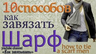 Как завязать мужской шарф.Только 10 САМЫХ ЛУЧШИХ И КРАСИВЫХ СПОСОБОВ/How to tie a Scarf man
