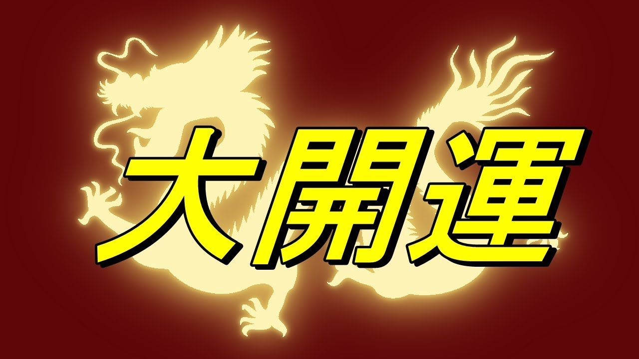 【大開運】龍神エネルギーが開運と発展と幸福を呼ぶ!/α波/θ ...