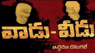 Repeat youtube video A Telugu short Film- Vaadu Veedu Idharu dongale