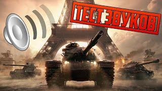 World of Tanks ТЕСТ НОВЫХ ЗВУКОВ