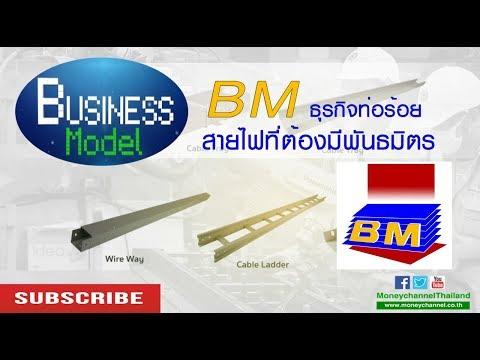 Business Model | BM ธุรกิจท่อร้อยสายไฟที่ต้องมีพันธมิตร #23/8/17