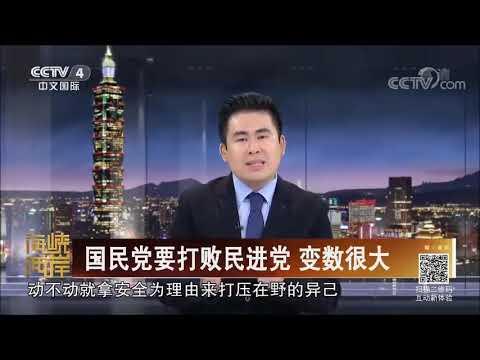王炳忠央視點評:立委補選後...2019民進黨政權保衛戰