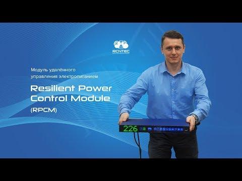 RPCM. Smart PDU. Управление электропитанием. Первое знакомство. - Поисковик музыки mp3real.ru