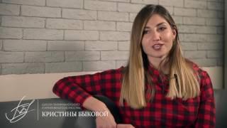 Как проходит обучение в школе Кристины Быковой
