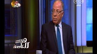#هنا_العاصمة   النمنم : أمن المملكة العربية السعودية ومصر جزء لا يتجزأ