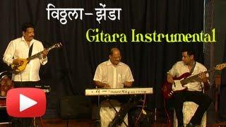Vitthala Konta Ha Zenda - Gitara Instrumental - Narendra Salaskar - Marathi Song
