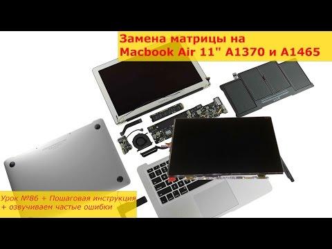 """Замена матрицы на Macbook Air 11"""" A1370 A1465, разборка, ремонт экрана на макбук эйр 11 А1370"""