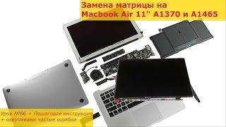 видео Замены матрицы MacBook