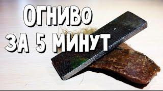 Как сделать огниво за 5 минут /// How to make a flint stone