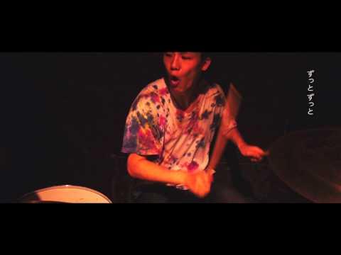 バンドごっこ『未練リフレイン』MV