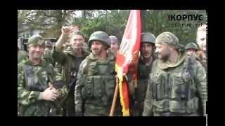 Ополченцы отправляются в бой, бить фашистов 25.07.2014 icorpus.ru