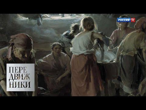 Абрам Архипов / Передвижники / Телеканал Культура