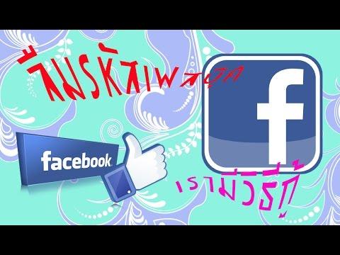 วิธีกู้รหัสผ่านfacebook ได้ง่ายๆ ด้วยมือถือ Forgot facebook Request a new, simple facebook