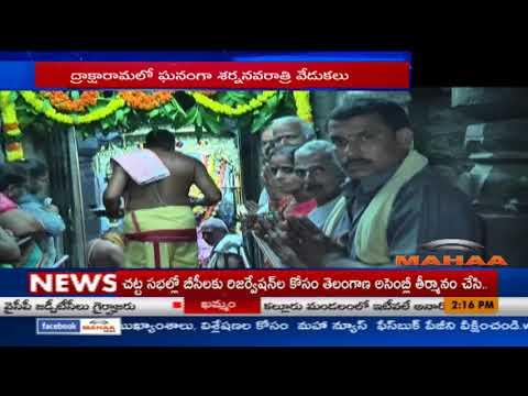 Saran Navaratri Grand Celebrations At Draksharamam   Ramachandrapuram   Mahaa News
