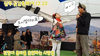 상주곶감축제19.12.22주간#팬카페#점팔이 버드리 코…