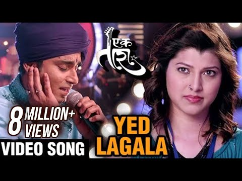 येड लागल | Yed Lagala | Ek Taraa | Video Song | Avdhoot Gupte | Santosh Juvekar, Tejaswini Pandit
