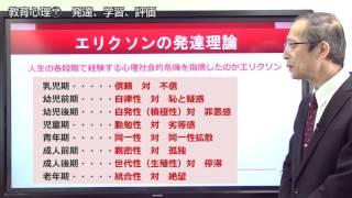 講師:古川 聡 テーマ:教育心理① 発達、学習、評価 【受講用テキストは...