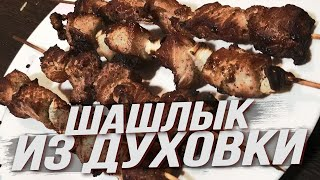 Шашлык из свинины в духовке в рукаве на луковой подушке с картошкой простой пошаговый рецепт
