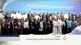 أعمال المنتدى العالمي لتنمية الصادرات في قطر