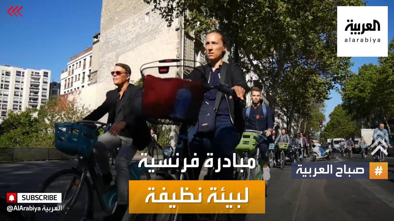 صباح العربية | السيارات تصبح منبوذة في المدن الكبرى .. والدراجات الهوائية تحل مكانها  - نشر قبل 23 دقيقة