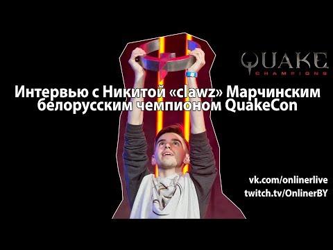 Никита clawz Марчинский в гостях у Onliner.by