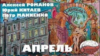 Алексей РОМАНОВ, Юрий КИТАЕВ, Петр МАКИЕНКО. Апрель