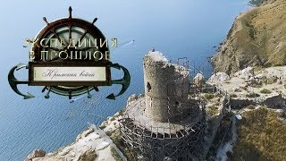 Экспедиция в прошлое. Крымская война