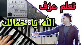 عزف اغنية الله الله ياجمالك/اوراس ستار عزف ياسر عمار