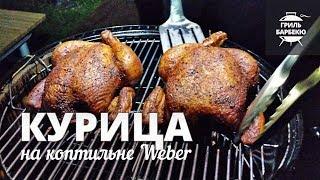 Курица в коптильне Weber (рецепт)
