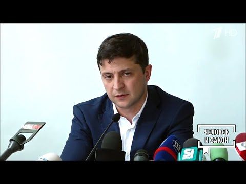 Год президента Зеленского. Человек и закон. Фрагмент выпуска от 15.05.2020