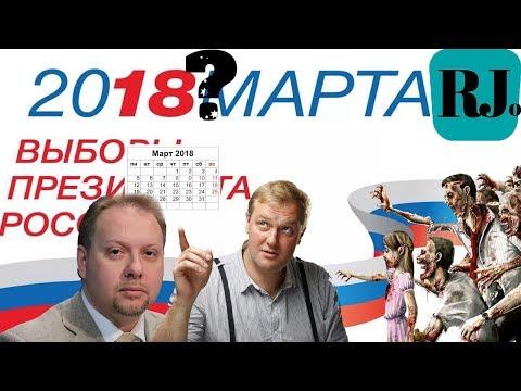 1000 000 подписей за Путина. Как такое возможно? Бойкотировать или голосовать? Выборы 2018.