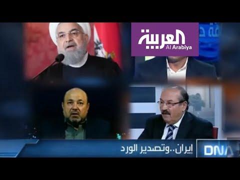 Dna  إيران .. وتصدير الورد  - نشر قبل 16 دقيقة