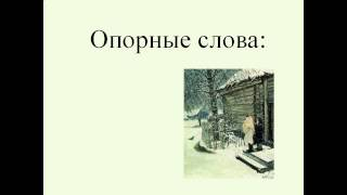 Сочинение описание по картине А А  Пластов  «Первый снег»(, 2015-09-06T07:57:03.000Z)